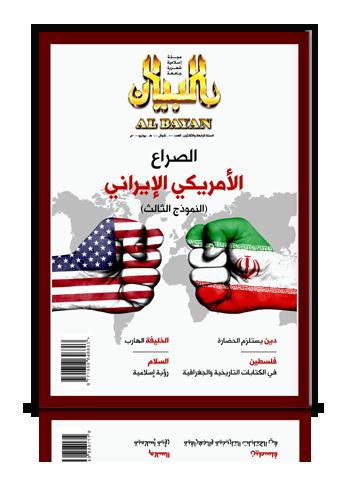 f172ad3bb أرشيف أعداد مجلة البيان