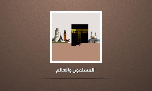 المسلمون والعالم