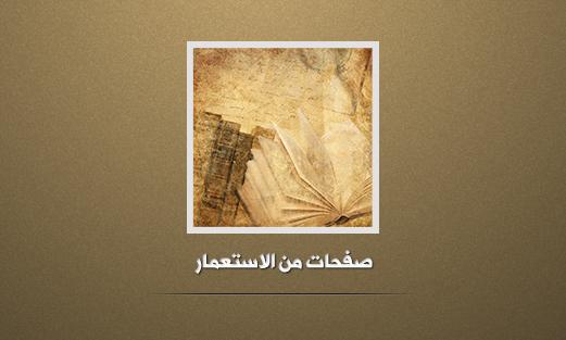 صفحات من الاستعمار