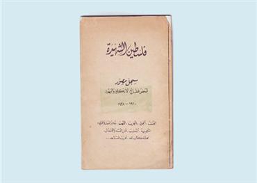 عرض لكتاب نادر يفضح مدى تواطؤ الانتداب البريطاني مع اليهود