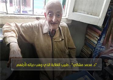 """""""د. محمد مشالي"""".. طبيب الغلابة الذي وهب حياته لأجلهم"""