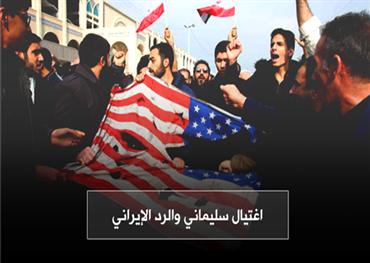 اغتيال سليماني والرد الإيراني