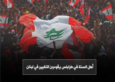 أهل السنة في طرابلس يقودون التغيير في لبنان