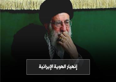 إنهيار الهوية الإيرانية