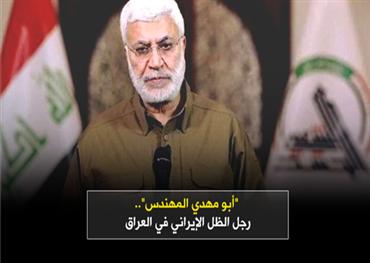 """""""أبو مهدي المهندس"""".. رجل الظل الإيراني في العراق"""
