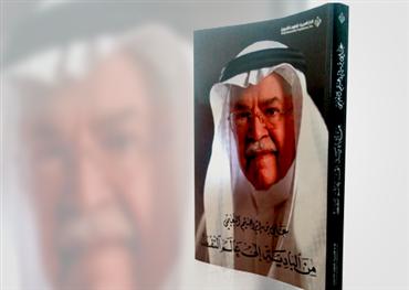 البدوي الحافي في مجلس الوزراء!