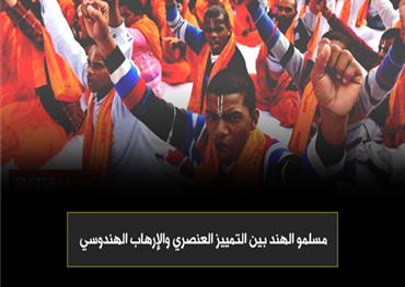مسلمو الهند بين التمييز العنصري والإرهاب الهندوسي