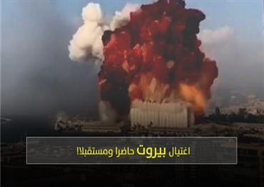 اغتيال بيروت حاضرا ومستقبلا!