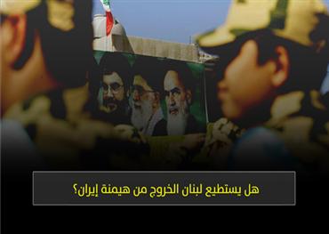 هل يستطيع لبنان الخروج من هيمنة إيران؟