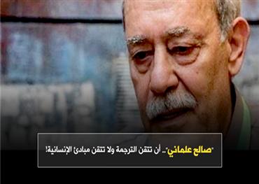 """""""صالح علماني"""".. أن تتقن الترجمة ولا تتقن مبادئ الإنسانية!"""