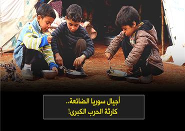 أجيال سوريا الضائعة.. كارثة الحرب الكبرى!