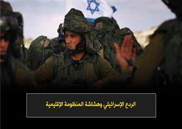 الردع الإسرائيلي وهشاشة المنظومة الإقليمية