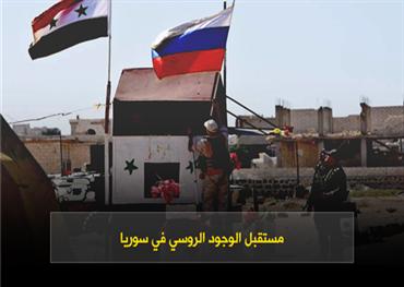 مستقبل الوجود الروسي في سوريا