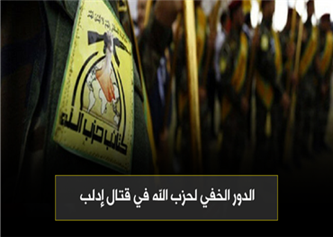 الدور الخفي لحزب الله في قتال ادلب