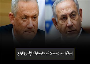 إسرائيل.. بين سندان كورونا ومطرقة الإقتراع الرابع