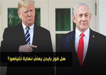 هل فوز بايدن يعنيّ نهاية نتنياهو؟