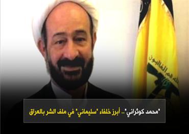 """""""محمد كوثراني"""".. أبرز خلفاء """"سليماني"""" في ملف الشر بالعراق"""