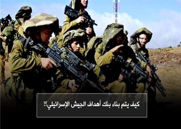 كيف يتم بناء بنك أهداف الجيش الإسرائيلي؟!