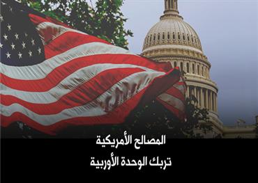 المصالح الأمريكية تربك الوحدة الأوربية