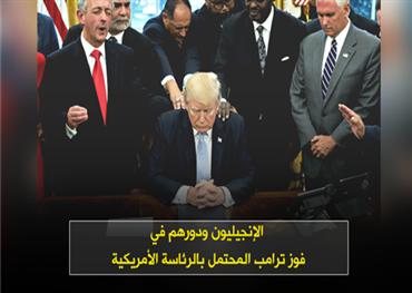 الإنجيليون ودورهم في فوز ترامب المحتمل بالرئاسة الأمريكية