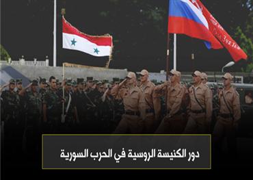 دور الكنيسة الروسية في الحرب السورية