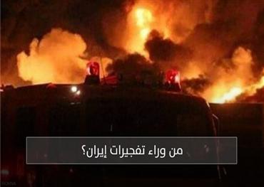 من وراء تفجيرات إيران؟