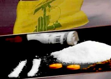 امبراطورية المخدرات وغسيل الأموال في لبنان في أحضان حزب الله