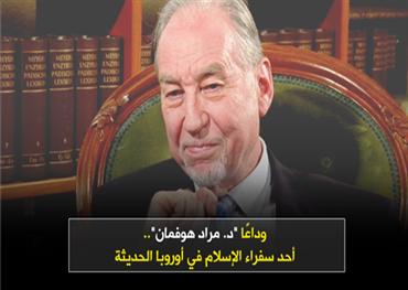 """وداعًا """"د. مراد هوفمان"""".. أحد سفراء الإسلام في أوروبا الحديثة"""