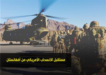 مستقبل الانسحاب الأمريكي من أفغانستان