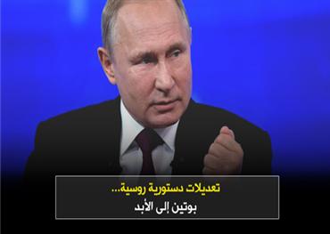 تعديلات دستورية روسية... بوتين إلى الأبد