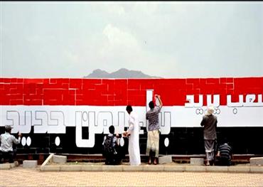 اليمن .. الأزمة واتجاهات المستقبل