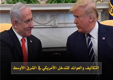 التكاليف والعوائد للتدخل الأمريكي في الشرق الأوسط