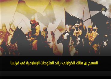 السمح بن مالك الخولاني: رائد الفتوحات الإسلامية في فرنسا
