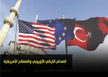 الصدام التركي الأوروبي والمصالح الأمريكية