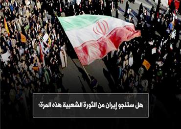 هل ستنجو إيران من الثورة الشعبية هذه المرة؟