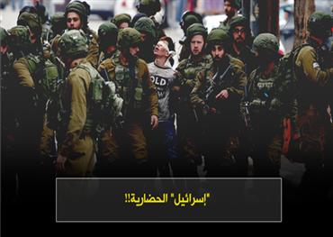 """""""إسرائيل"""" الحضارية!!"""