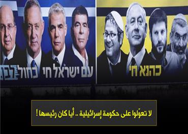 لا تعوّلوا على حكومة إسرائيلية.. أيا كان رئيسها !
