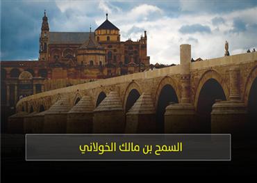 السمح بن مالك الخولاني في الذاكرة الإسلامية