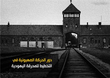 دور الحركة الصهيونية في التخطيط للمحرقة اليهودية