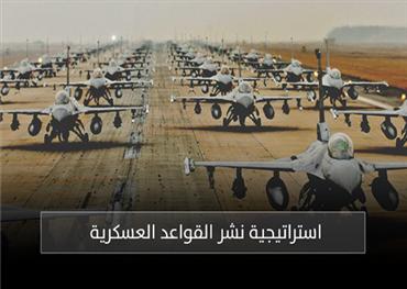 استراتيجية نشر القواعد العسكرية
