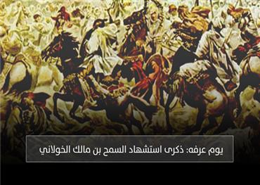 يوم عرفه: ذكرى استشهاد السمح بن مالك الخولاني