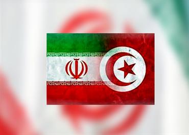 العلاقات التونسية الإيرانية المرتبكة