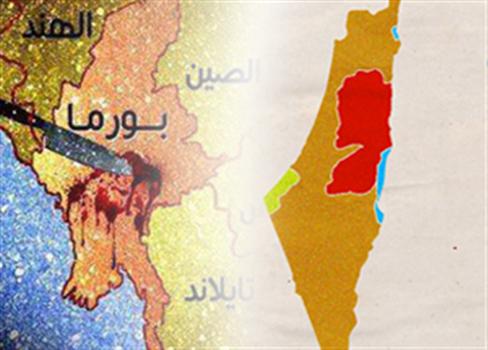 القضية الأراكانية والقضية الفلسطينية 710524082014113420.jpg