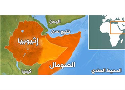 إثيوبيا ودورها تأزيم الوضع الصومالي 801092014083512.png
