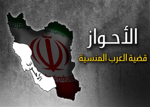 منّهجية اضطهاد السنة إيران (الأحواز 814012016041604.png