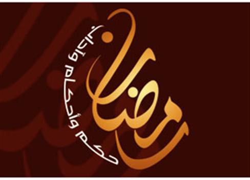 رمضان واستقبال المودّعين 815081432105459.jpg