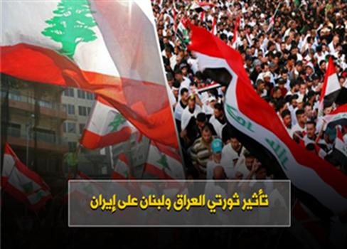 تأثير ثورتي العراق ولبنان إيران 816112019074245.png
