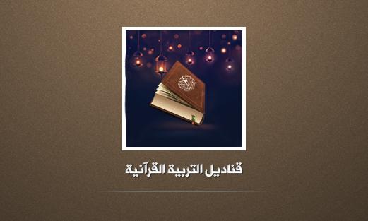 قناديل التربية القرآنية