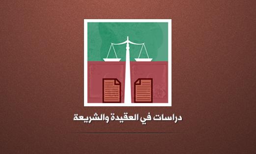 العقيدة والشريعة
