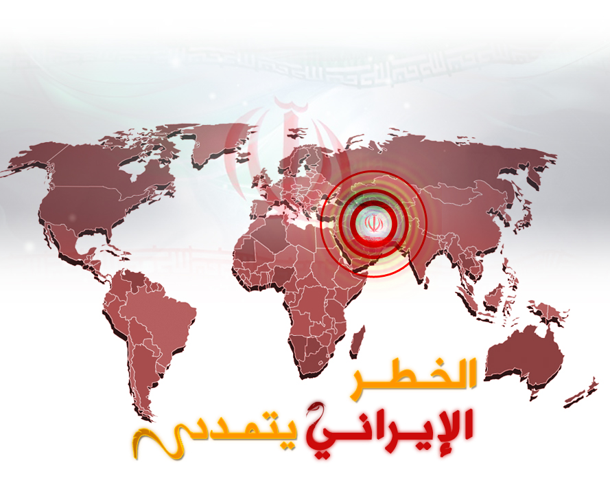 الخطر الايراني يتمدد .... شامل